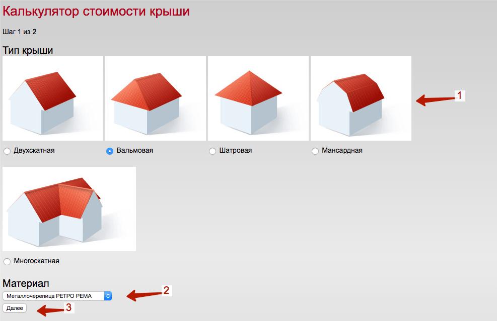 Как рассчитать материал на крышу калькулятор